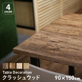 【テーブルクロス】貼ってはがせるテーブルデコレーション クラッシュウッド 90cm×150cm*DBR BR BE WH__td-cw-002-