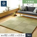 【置き畳】HAGIHARA PP置き畳 市松模様 約82×82×2.5cm__ig-ot-h-im-82-gn
