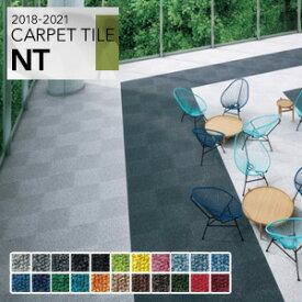 【タイルカーペット】サンゲツ 高級タイルカーペット NT-250eco*NT-2552/NT-2577