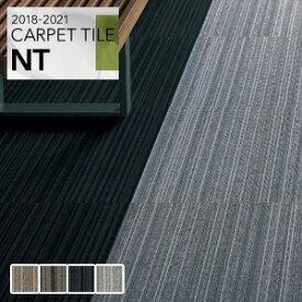 【タイルカーペット】サンゲツ 高級タイルカーペット NT-770P アルモニー2*NT-771P NT-772P NT-773P NT-774P