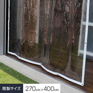 【ビニールカーテン】透明 糸無し 厚0.30mm HE-030-C 既製サイズ 約270cm×400cm__hi-030-c