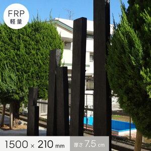 【最大400円OFFクーポン】【エクステリア】FRP軽量枕木(厚み7.5cmタイプ) 長さ150cm 幅21cm 厚さ7.5cm__aks-69545