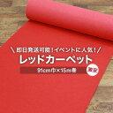【レッドカーペット】【パンチカーペット】即日・翌日発送可能! ゼットパンチ 91cm巾×15m巻【1本売】 エコタイプ 20…