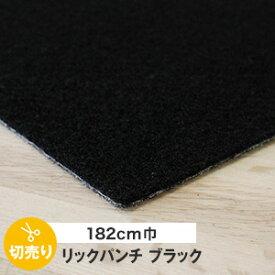 【パンチカーペット】【切り売り】《送料無料》リックパンチ 182cm巾 ブラック*__182lp-l100