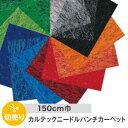【パンチカーペット】カルテック ニードルパンチカーペット 150cm巾 【切売り】*CALTEX1/CALTEX42__pc-150cut-