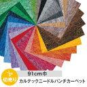 【パンチカーペット】カルテック ニードルパンチカーペット 91cm巾 【切売り】*CALTEX9/CALTEX41__pc-91cut-