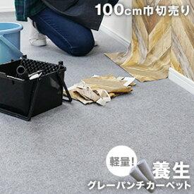 【パンチカーペット】【養生】養生パンチカーペット 100cm巾 グレーカーペット【切り売り】__pc-re3-gl100-cut