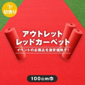 【レッドカーペット】【パンチカーペット】アウトレットレッドパンチカーペット 100cm巾【切り売り】__pc-re4-red100-cut