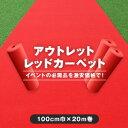 【レッドカーペット】【パンチカーペット】《送料無料》アウトレットレッドパンチカーペット 100cm巾×20m巻【1本売り…