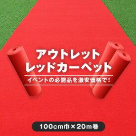 【レッドカーペット】【パンチカーペット】《送料無料》アウトレットレッドパンチカーペット 100cm巾×20m巻【1本売り】__pc-re4-red100-r