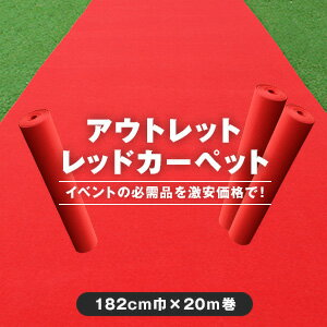 【パンチカーペット】《送料無料》アウトレットパンチカーペット182cm巾×20m巻 レッドカーペット【1本売り】__pc-re4-red182-r