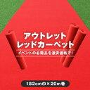 【パンチカーペット】《送料無料》アウトレットパンチカーペット 182cm巾×20m巻 レッドカーペット【1本売り】__pc-re…