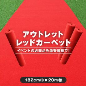 【レッドカーペット】【パンチカーペット】《送料無料》アウトレットレッドパンチカーペット 182cm巾×20m巻【1本売り】__pc-re4-red182-r