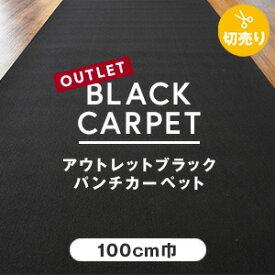 【ブラックカーペット】【パンチカーペット】アウトレットパンチカーペット 100cm巾 黒【切り売り】__pc-re5-bk100-cut