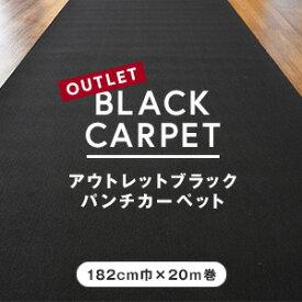 【ブラックカーペット】【パンチカーペット】《送料無料》アウトレットパンチカーペット 182cm巾×20m巻 黒【1本売り】__pc-re5-bk182-roll