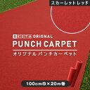 【レッドカーペット】【パンチカーペット】《送料無料》RESTAオリジナルパンチカーペット100cm巾×20m巻 スカーレット…