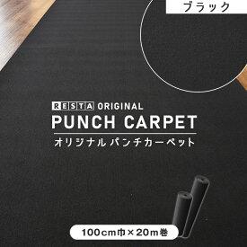 【ブラックカーペット】【パンチカーペット】RESTAオリジナル パンチカーペット100cm巾×20m巻 ブラック【1本売り】__pc-re7-bk100-roll