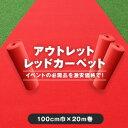 【レッドカーペット】【パンチカーペット】アウトレットパンチカーペット100cm巾×20m巻 レッド【1本売り】__pc-re7-r…