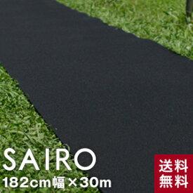 【パンチカーペット】《送料無料》パンチカーペット SAIRO 182cm×30m ブラック【1本売り】__pc-sairo182-bk
