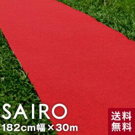 【パンチカーペット】《送料無料》パンチカーペット SAIRO 182cm×30m スカーレット【1本売り】__pc-sairo182-sc