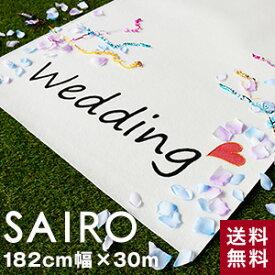 【パンチカーペット】《送料無料》パンチカーペット SAIRO 182cm×30m ホワイト【1本売り】__pc-sairo182-wh