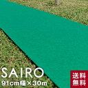 【パンチカーペット】《送料無料》パンチカーペット SAIRO 91cm×30m グリーン【1本売り】__pc-sairo9-gr