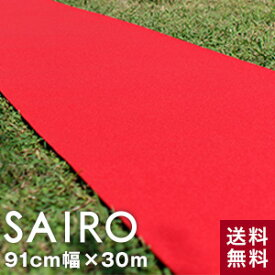 【レッドカーペット】【パンチカーペット】《送料無料》SAIRO 91cm×30m レッドカーペット【1本売り】__pc-sairo9-re