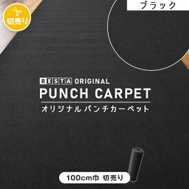 【パンチカーペット】【ブラックカーペット】RESTAオリジナル パンチカーペット100cm巾 ブラック【切売り】__pc-re7-bk100-cut