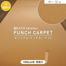【パンチカーペット】RESTAオリジナルパンチカーペット100cm巾 ベージュ【切売り】__pc-re8-bei100-c