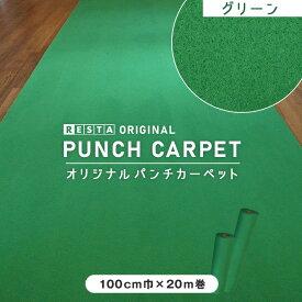【パンチカーペット】RESTAオリジナルパンチカーペット100cm巾×20m巻 グリーン【1本売り】__pc-re8-grn100-r