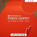 【パンチカーペット】【レッドカーペット】RESTAオリジナルパンチカーペット182cm巾×20m巻 レッド【1本売り】__pc-re…