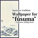 Fusuma1