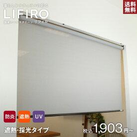 【ロールスクリーン】【オーダー1,903円〜】RESTAオリジナル LIFIRO リフィロ 遮熱・採光タイプ__roll-lifiro-saikou