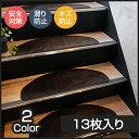 【キッチン・玄関マット】自己吸着階段マット ワイド65 横幅65cm 奥行23cm 厚み2.5mmPKM-MF13BK/PKM-GF13BR__pkm-