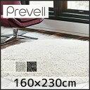 【ラグカーペット】《送料無料》 Prevell 高級ラグカーペットコンフォール 160x230cm__cp3445-160-