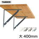 【収納】スペース有効活用! 折りたたみ棚受け金具(大) 左右セット(2本組) 400mm__wago-ot-40