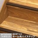 【階段滑り止め】階段すべり止め(ノンスリップ) ホーム用ハイステップ F40 (14本セット)__naka-f40-