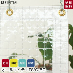 【ビニールカーテン】《送料無料》RESTAオリジナル 糸入りビニールカーテン オールマイティ RVC-50 楽々サイズオーダー__vc-sk5000