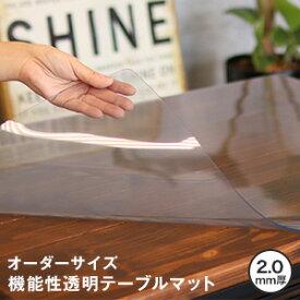 【テーブルクロス】【オーダー6,440円〜】明和グラビア 機能性透明テーブルマット ビニール製 2mm厚 オーダーサイズ__otm-mg-2mm