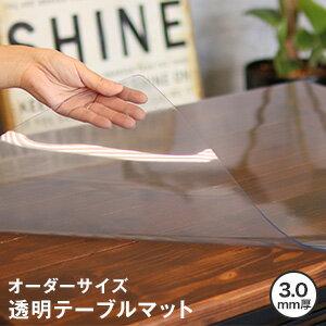 【テーブルクロス】【オーダー7,490円〜】明和グラビア 透明テーブルマット ビニール製 3mm厚 オーダーサイズ__otm-mg-3mm