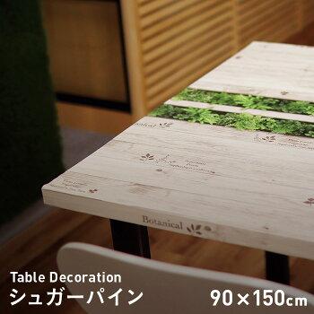 貼ってはがせるテーブルデコレーションシュガーパイン90cm×150cm