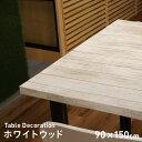 【テーブルクロス】貼ってはがせるテーブルデコレーション ホワイトウッド 90cm×150cm__td-ww-002