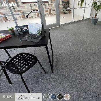 リスタオリジナル/床材/タイルカーペット/RESTA101/RESTA102/RESTA103/RESTA104