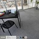 【タイルカーペット】リスタオリジナル 国産 タイル カーペット 50×50 1ケース (20枚入)RESTA101 RESTA102 RESTA103 …