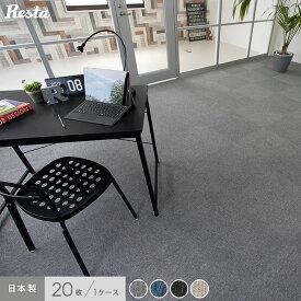 【タイルカーペット】リスタオリジナル 国産 タイル カーペット 50×50 1ケース (20枚入)RESTA101 RESTA102 RESTA103 RESTA104__cs-