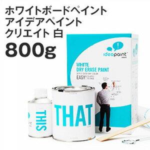 【ペンキ・塗料】性能・品質・施工性・復旧性・耐久性に優れたホワイトボードペイントアイデアペイントクリエイト白 800g__ip-i-003