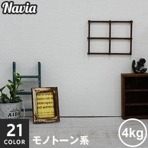 【塗料】【ペンキ】壁紙にも塗れる 水性多用途ペンキ ROOM PAINT NAVIA モノトーン系 4kg*NA-037-4 NA-051-4 NA-047-4 NA-052-4 NA-053-4 NA-048-4 NA-054-4 NA-049-4 NA-050-4 NA-081-4 NA-087-4 NA-088-4 NA-108-4 NA-111-4 NA-112-4 NA-118-4