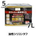 【塗料】サビに強い油性多用途塗料 シリコンタフ 7L*WH IV CHO BCH BK__np-obst-700-
