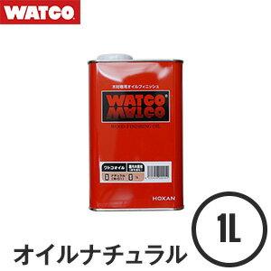【木部塗料】ワトコオイル ナチュラル 1L__wt-oil-100-w01