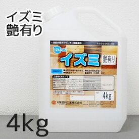 【塗料】 【大阪塗料】イズミ(艶有り) 4kg 薄黄色__ok-izm-4